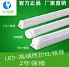 LED灯管T5-T8